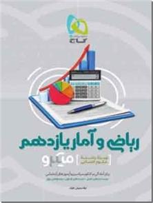 کتاب میکرو ریاضی و آمار یازدهم - انسانی - برای آمادگی در کنکور سراسری و آزمون های آزمایشی - خرید کتاب از: www.ashja.com - کتابسرای اشجع