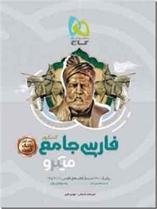 کتاب میکرو فارسی جامع کنکور - بانک تست - تست های ناب، پاسخ های روان - خرید کتاب از: www.ashja.com - کتابسرای اشجع