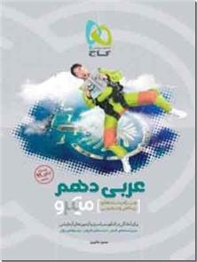 کتاب میکرو عربی دهم - انسانی - برای آمادگی در کنکور سراسری و آزمون های آزمایشی - خرید کتاب از: www.ashja.com - کتابسرای اشجع