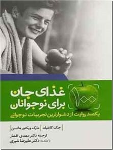 کتاب غذای جان برای روح نوجوانان 1 - 100 روایت از دشوارترین تجربیاتی نوجوانی - خرید کتاب از: www.ashja.com - کتابسرای اشجع