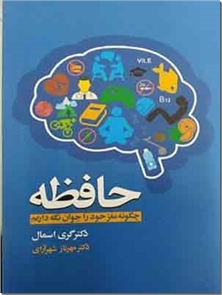 کتاب حافظه - چگونه مغز خود را جوان نگه داریم - خرید کتاب از: www.ashja.com - کتابسرای اشجع