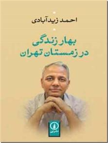 کتاب بهار زندگی در زمستان تهران - زندگینامه و خاطرات - خرید کتاب از: www.ashja.com - کتابسرای اشجع