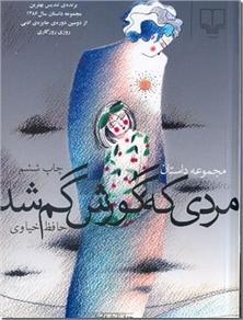 کتاب مردی که گورش گم شد - مجموعه داستان - خرید کتاب از: www.ashja.com - کتابسرای اشجع