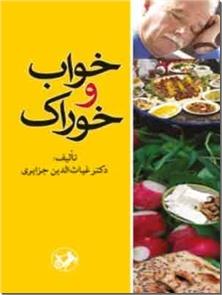 کتاب خواب و خوراک - تغذیه - طب سنتی - خرید کتاب از: www.ashja.com - کتابسرای اشجع