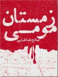 کتاب زمستان مومی - رمانی با ژانر جنایی و آمیخته به فلسفه - خرید کتاب از: www.ashja.com - کتابسرای اشجع