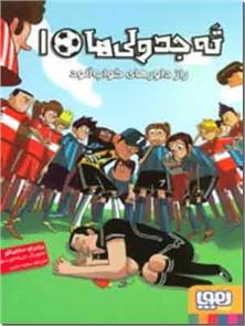 کتاب ته جدولی ها 1 - راز داورهای خواب آلود - رمان نوجوانان - خرید کتاب از: www.ashja.com - کتابسرای اشجع
