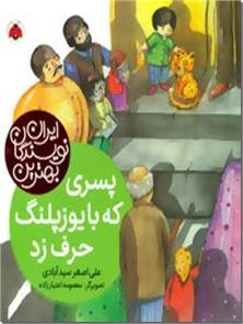 کتاب پسری که با یوزپلنگ حرف زد - ادبیات داستانی - خرید کتاب از: www.ashja.com - کتابسرای اشجع