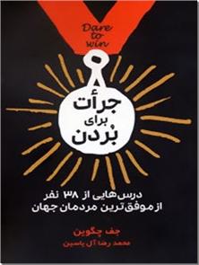 کتاب جرات برای بردن - درس هایی از 38 نفر از موفق ترین مردمان جهان - خرید کتاب از: www.ashja.com - کتابسرای اشجع