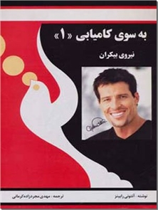 کتاب به سوی کامیابی 1 - نیروی بیکران - روانشناسی موفقیت - خرید کتاب از: www.ashja.com - کتابسرای اشجع