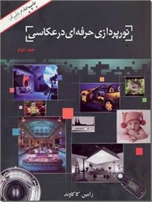 کتاب نورپردازی حرفه ای در عکاسی 1 - عکاسی - هنر - خرید کتاب از: www.ashja.com - کتابسرای اشجع