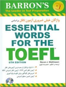کتاب واژگان خیلی ضروری آزمون تافل - بر اساس کتاب  ESSENTIAL WORDS FOR THE TOEFL - خرید کتاب از: www.ashja.com - کتابسرای اشجع