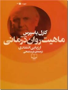 کتاب ماهیت روان درمانی - ارزیابی انتقادی - خرید کتاب از: www.ashja.com - کتابسرای اشجع