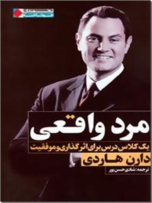کتاب مرد واقعی - یک کلاس درس برای اثرگذاری و موفقیت - خرید کتاب از: www.ashja.com - کتابسرای اشجع