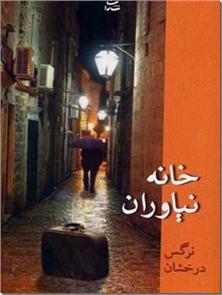 کتاب خانه نیاوران - ادبیات داستانی - رمان - خرید کتاب از: www.ashja.com - کتابسرای اشجع