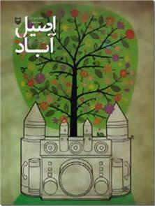 کتاب اصیل آباد - رمان نوجوانان - خرید کتاب از: www.ashja.com - کتابسرای اشجع