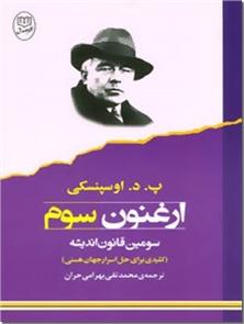 کتاب سومین قانون اندیشه - ارغنون سوم - کلیدی برای حل اسرار جهان هستی - خرید کتاب از: www.ashja.com - کتابسرای اشجع