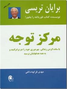 کتاب مرکز توجه - با ساده کردن زندگی، بهره وری خود را دو برابر کنید و به همه هدفهایتان برسید - خرید کتاب از: www.ashja.com - کتابسرای اشجع