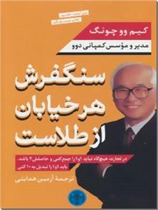 کتاب سنگفرش هر خیابان از طلاست - روانشناسی تجارت - خرید کتاب از: www.ashja.com - کتابسرای اشجع