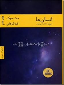 کتاب انسان ها هیچ جا خانه نمی شود - ادبیات داستانی - خرید کتاب از: www.ashja.com - کتابسرای اشجع