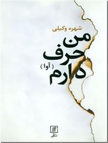 کتاب من حرف دارم - ادبیات داستانی - خرید کتاب از: www.ashja.com - کتابسرای اشجع