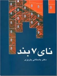 کتاب نای 7 بند - نای هفت بند - ادبیات داستانی - خرید کتاب از: www.ashja.com - کتابسرای اشجع