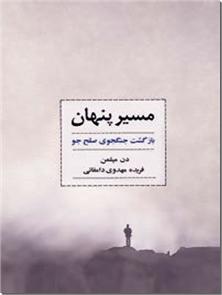کتاب مسیر پنهان - بازگشت جنگجوی صلح جو - خرید کتاب از: www.ashja.com - کتابسرای اشجع