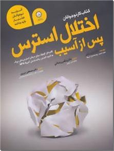 کتاب اختلال استرس پس از آسیب - کتاب کار نوجوانان - خرید کتاب از: www.ashja.com - کتابسرای اشجع