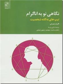 کتاب نگاهی نو به اناگرام - تیپ های نه گانه شخصیت - خرید کتاب از: www.ashja.com - کتابسرای اشجع