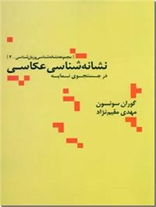 کتاب نشانه شناسی عکاسی در جستجوی نمایه - هنر - نشانه شناسی - خرید کتاب از: www.ashja.com - کتابسرای اشجع