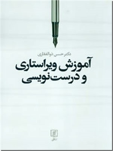 کتاب آموزش ویراستاری و درست نویسی - اصول ویرایش و ویراستاری - خرید کتاب از: www.ashja.com - کتابسرای اشجع