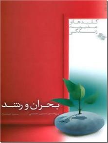 کتاب بحران و رشد - کلیدهای مدیریت زندگی - خرید کتاب از: www.ashja.com - کتابسرای اشجع