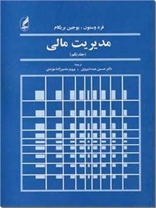 کتاب مدیریت مالی 1 - روانشناسی تجارت - خرید کتاب از: www.ashja.com - کتابسرای اشجع