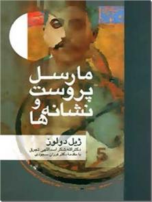 کتاب مارسل پروست و نشانه ها - نقد ادبی - خرید کتاب از: www.ashja.com - کتابسرای اشجع
