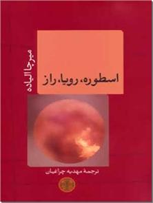 کتاب اسطوره رویا راز - میرچا الیاده - رمز و راز اسطوره و خواب - خرید کتاب از: www.ashja.com - کتابسرای اشجع