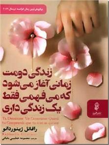 کتاب زندگی دومت زمانی آغاز می شود که می فهمی فقط یک زندگی داری - ادبیات داستانی - خرید کتاب از: www.ashja.com - کتابسرای اشجع
