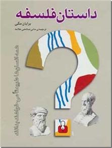 کتاب داستان فلسفه -  - خرید کتاب از: www.ashja.com - کتابسرای اشجع