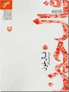 کتاب فال خون - ادبیات داستانی - خرید کتاب از: www.ashja.com - کتابسرای اشجع