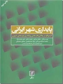 کتاب پایداری شهر ایرانی - کندوکاو در چالش ها و نقش برنامه ریز توسعه ی شهری - خرید کتاب از: www.ashja.com - کتابسرای اشجع