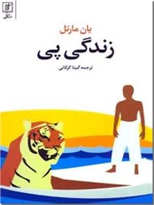 کتاب زندگی پی - ادبیات داستانی - خرید کتاب از: www.ashja.com - کتابسرای اشجع