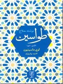 کتاب طواسین  - 2 زبانه - پیوست: لویی ماسینیون - خرید کتاب از: www.ashja.com - کتابسرای اشجع