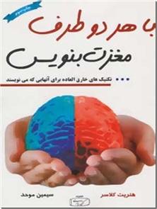 کتاب با هر دو طرف مغزت بنویس - روانشناسی مغز - خرید کتاب از: www.ashja.com - کتابسرای اشجع