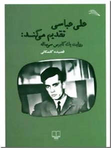 کتاب علی عباسی تقدیم می کند - روایت یک کابوس سی ساله - مطالعات سینمایی - خرید کتاب از: www.ashja.com - کتابسرای اشجع