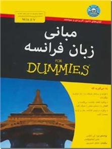 کتاب مبانی زبان فرانسه - مجموعه کتاب های دامیز: آموزش زبان فرانسه - خرید کتاب از: www.ashja.com - کتابسرای اشجع