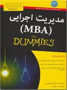 کتاب مدیریت اجرایی MBA - روانشناسی مدیریت - خرید کتاب از: www.ashja.com - کتابسرای اشجع