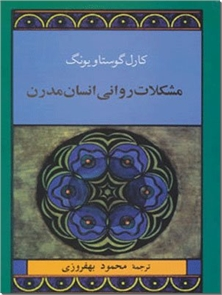 کتاب مشکلات روانی انسان مدرن - یونگ - روانشناسی - خرید کتاب از: www.ashja.com - کتابسرای اشجع