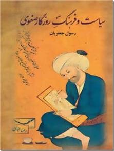کتاب سیاست و فرهنگ روزگار صفوی - 2 جلدی - تاریخ ایران - خرید کتاب از: www.ashja.com - کتابسرای اشجع