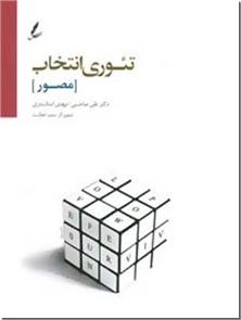 کتاب تئوری انتخاب مصور - روانشناسی انتخاب - خرید کتاب از: www.ashja.com - کتابسرای اشجع