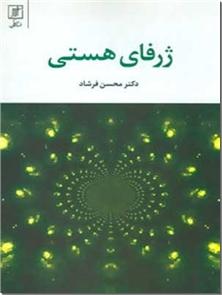 کتاب ژرفای هستی - روانشناسی- ماوراءالطبیعه - خرید کتاب از: www.ashja.com - کتابسرای اشجع