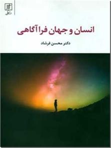 کتاب انسان و جهان فرا آگاهی - روانشناسی - ماوراءالطبیعه - خرید کتاب از: www.ashja.com - کتابسرای اشجع