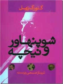 کتاب شوپنهاور و نیچه - فلسفه و منطق - خرید کتاب از: www.ashja.com - کتابسرای اشجع